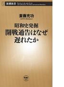 ―昭和史発掘―開戦通告はなぜ遅れたか(新潮新書)(新潮新書)