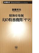 ―昭和史発掘―幻の特務機関「ヤマ」(新潮新書)(新潮新書)