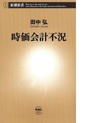 時価会計不況(新潮新書)(新潮新書)