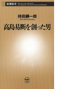 高島易断を創った男(新潮新書)(新潮新書)