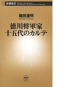 徳川将軍家十五代のカルテ(新潮新書)(新潮新書)