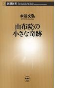 由布院の小さな奇跡(新潮新書)(新潮新書)