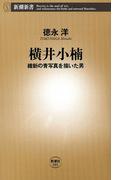 横井小楠―維新の青写真を描いた男―(新潮新書)(新潮新書)