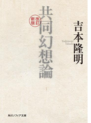 改訂新版 共同幻想論(角川ソフィア文庫)