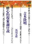 改訂新版 心的現象論序説(角川ソフィア文庫)