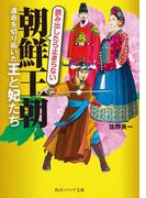 朝鮮王朝 運命を切り拓いた王と妃たち(角川ソフィア文庫)