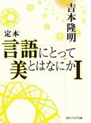 定本 言語にとって美とはなにかI(角川ソフィア文庫)