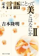 定本 言語にとって美とはなにかII(角川ソフィア文庫)