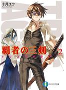 覇者の三剣2(富士見ファンタジア文庫)