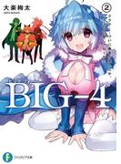 BIG‐4 2 ククク……ついに勇者が現れたか。ってぼくの妹じゃねーか!?(富士見ファンタジア文庫)