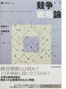 競争戦略論 第2版 (Hitotsubashi Business Review Books)