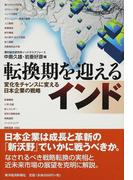 転換期を迎えるインド 変化をチャンスに変える日本企業の戦略
