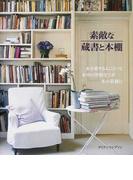 素敵な蔵書と本棚 本を愛する人にとって家中の空間全てが本の装飾に