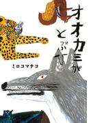 オオカミがとぶひ (こどもプレス)