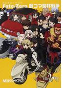 マジキュー4コマFate/Zero四コマ聖杯戦争 4 (マジキューコミックス)