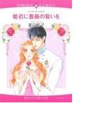 姫君に薔薇の誓いを (EMERALD COMICS)