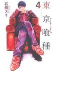 東京喰種 4 (ヤングジャンプ・コミックス)(ヤングジャンプコミックス)
