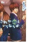 これが恋というならば 2 (マーガレットコミックス)(マーガレットコミックス)