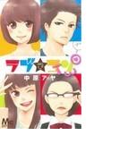 ラブ★コンTWO (マーガレットコミックス)(マーガレットコミックス)