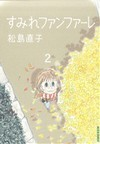 すみれファンファーレ 2 (IKKI COMIX)(IKKI コミックス)