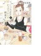 いつかティファニーで朝食を 1 (BUNCH COMICS)(バンチコミックス)