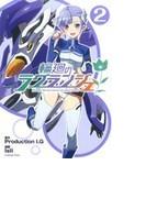 輪廻のラグランジェ 2 Flower declaration your heart (ビッグガンガンコミックス)