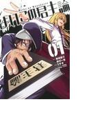 よいこの君主論 01 (ビッグガンガンコミックス)