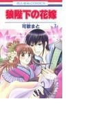 狼陛下の花嫁 7 (花とゆめCOMICS)(花とゆめコミックス)