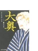 大奥 第8巻 (JETS COMICS)