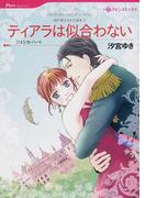 ティアラは似合わない (ハーレクインコミックス Pure Romance 取り替えられた運命)(ハーレクインコミックス)