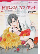 秘書は偽りのフィアンセ (ハーレクインコミックス Romance)(ハーレクインコミックス)