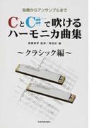 CとC#で吹けるハーモニカ曲集 独奏からアンサンブルまで クラシック編