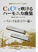 CとC#で吹けるハーモニカ曲集 独奏からアンサンブルまで フォーク&カントリー編