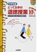 """とっておきの道徳授業 中学校編 10 """"絆""""に向かい合った35の実践 (21世紀の学校づくり)"""