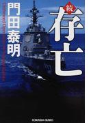 存亡 Uniformed Operations 続 (光文社文庫)(光文社文庫)