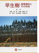 早生樹 産業植林とその利用
