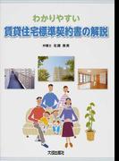 わかりやすい賃貸住宅標準契約書の解説