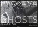 世界の心霊写真 カメラがとらえた幽霊たち、その歴史と真偽