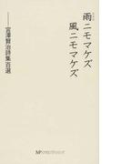 雨ニモマケズ風ニモマケズ 宮澤賢治詩集百選 新装版
