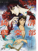 綺譚倶楽部 〈帰之章〉その2 (ソノラマコミックス 眠れぬ夜の奇妙な話コミックス)(Nemuki+コミックス)