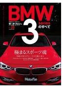 ニューモデル速報 インポート Vol.20 BMW3シリーズのすべて(すべてシリーズ)