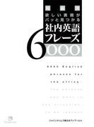 場面別 欲しい表現がパッと見つかる 社内英語フレーズ6000<上巻>(音声付)
