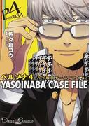 ペルソナ4YASOINABA CASE FILE (Dengeki Comics EX)