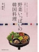 野菜いっぱいの韓国料理 みんな、すぐに作れる美味しいレシピ (旭屋出版MOOK)