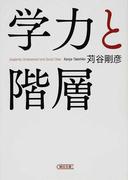 学力と階層 (朝日文庫)(朝日文庫)