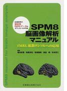 SPM8脳画像解析マニュアル fMRI,拡散テンソルへの応用