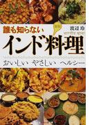 誰も知らないインド料理 おいしいやさしいヘルシー 新版 (光文社知恵の森文庫)(知恵の森文庫)