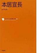 コレクション日本歌人選 058 本居宣長