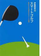 伊東昭年のスマートゴルフ 頭もからだも活性化するスイング理論