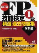 FP技能検定1級精選過去問題集 改訂版 学科編